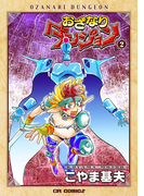 おざなりダンジョン(2)(CR comics)