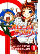 オレンジでりばりぃ(1)(CR comics)