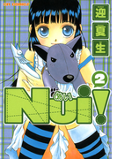 Nui! (2)(CR comics)