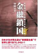 金融鎖国―米金融バブル崩壊と日本の針路
