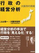 行政の経営分析―大阪市の挑戦
