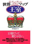 世界王室マップ
