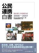 公民連携白書2006~2007 「官から民へ」の次を担うもの(公民連携白書)