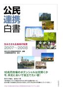 公民連携白書2007~2008 生みだされる地域の知恵(公民連携白書)
