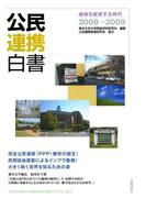 公民連携白書2008~2009 地域を経営する時代(公民連携白書)