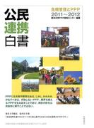 公民連携白書2011~2012 危機管理とPPP(公民連携白書)