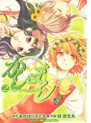かしまし(2) ~ガール・ミーツ・ガール~(電撃コミックス)