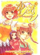 かしまし(3) ~ガール・ミーツ・ガール~(電撃コミックス)