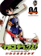 ケメコデラックス!(4)(電撃コミックス)