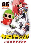 ケメコデラックス!(5)(電撃コミックス)