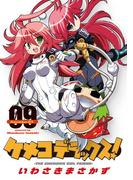 ケメコデラックス!(9)(電撃コミックス)