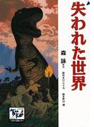失われた世界(痛快 世界の冒険文学)