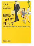 """職場で""""モテる""""社会学 なぜ今、女性は「仕事を楽しむ男」に惹かれるのか(講談社+α新書)"""