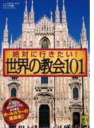 【期間限定価格】絶対に行きたい! 世界の教会101