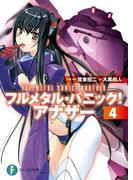 フルメタル・パニック!アナザー4(富士見ファンタジア文庫)