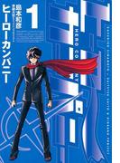 ヒーローカンパニー1(ヒーローズコミックス)(ヒーローズコミックス)