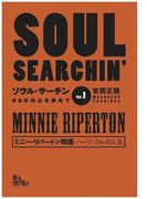 「ソウル・サーチン R&Bの心を求めて vol.1」ミニー・リパートン物語 ハーフ・フルの人生