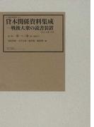 貸本関係資料集成 第1期1〜3 (文圃文献類従) 3巻セット
