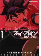 ファイ・ブレイン〜神のパズル (角川コミックス・エース) 2巻セット(角川コミックス・エース)
