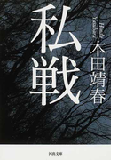 私戦 (河出文庫)(河出文庫)