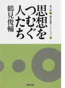 鶴見俊輔コレクション 1 思想をつむぐ人たち (河出文庫)(河出文庫)