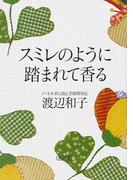 スミレのように踏まれて香る (朝日文庫)(朝日文庫)