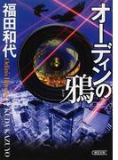 オーディンの鴉 (朝日文庫)(朝日文庫)