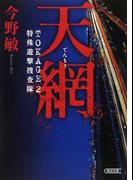天網 (朝日文庫 TOKAGE)(朝日文庫)