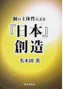 個の主体性による『日本』創造