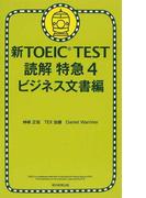 新TOEIC TEST読解特急 4 ビジネス文書編