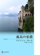 孤島の伯爵(ウェディング・ストーリー)