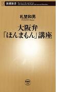 大阪弁「ほんまもん」講座(新潮新書)(新潮新書)