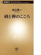 剣と禅のこころ(新潮新書)(新潮新書)