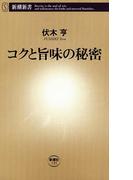コクと旨味の秘密(新潮新書)(新潮新書)
