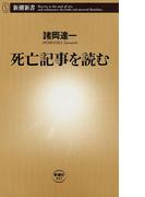 死亡記事を読む(新潮新書)(新潮新書)