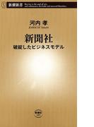新聞社―破綻したビジネスモデル―(新潮新書)(新潮新書)
