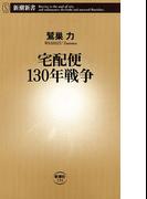 宅配便130年戦争(新潮新書)(新潮新書)