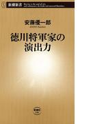 徳川将軍家の演出力(新潮新書)(新潮新書)