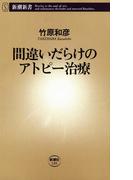 間違いだらけのアトピー治療(新潮新書)(新潮新書)