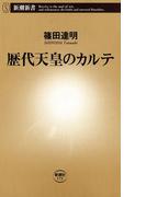 歴代天皇のカルテ(新潮新書)(新潮新書)