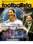 海外サッカー週刊誌footballista No.272