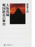 大坂落城戦国終焉の舞台