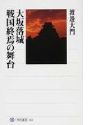 大坂落城戦国終焉の舞台 (角川選書)(角川選書)