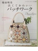 柴田明美渋くてかわいいパッチワーク 好きな布をつないで…バッグ、ポーチ、タペストリーand more (レディブティックシリーズ パッチワーク)