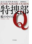 特捜部Q 1 檻の中の女 (ハヤカワ・ミステリ文庫)(ハヤカワ・ミステリ文庫)