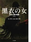 黒衣の女 ある亡霊の物語 新装版