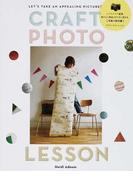 CRAFT PHOTO LESSON ハンドメイド雑貨、売りたい商品をすてきに見せる写真の教科書 LET'S TAKE AN APPEALING PICTURE!