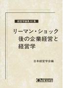 リーマン・ショック後の企業経営と経営学 (経営学論集)