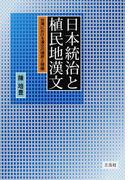日本統治と植民地漢文 台湾における漢文の境界と想像