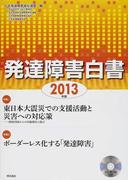 発達障害白書 2013年版 特集1東日本大震災での支援活動と災害への対応策 2ボーダーレス化する「発達障害」